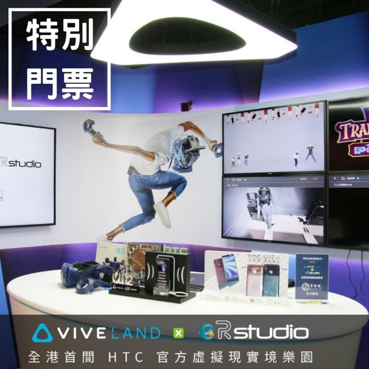 VIVELAND x E.R Studio VR Park Gift Ticket (Original Price HKD298)