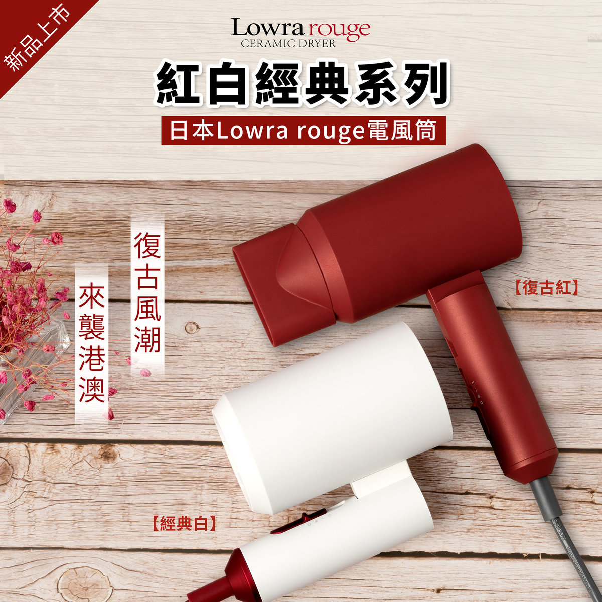 Low Radiation Negative Ion Hair Dryer - CL202 (Red)