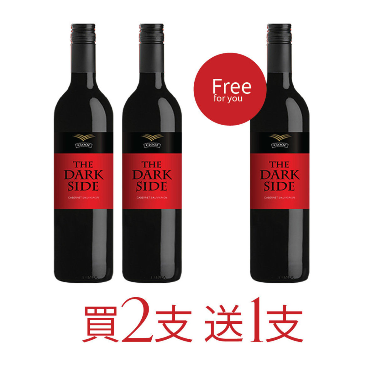 Dark Side 2018 紅酒 [南非進口]]  750ml 買2送1優惠