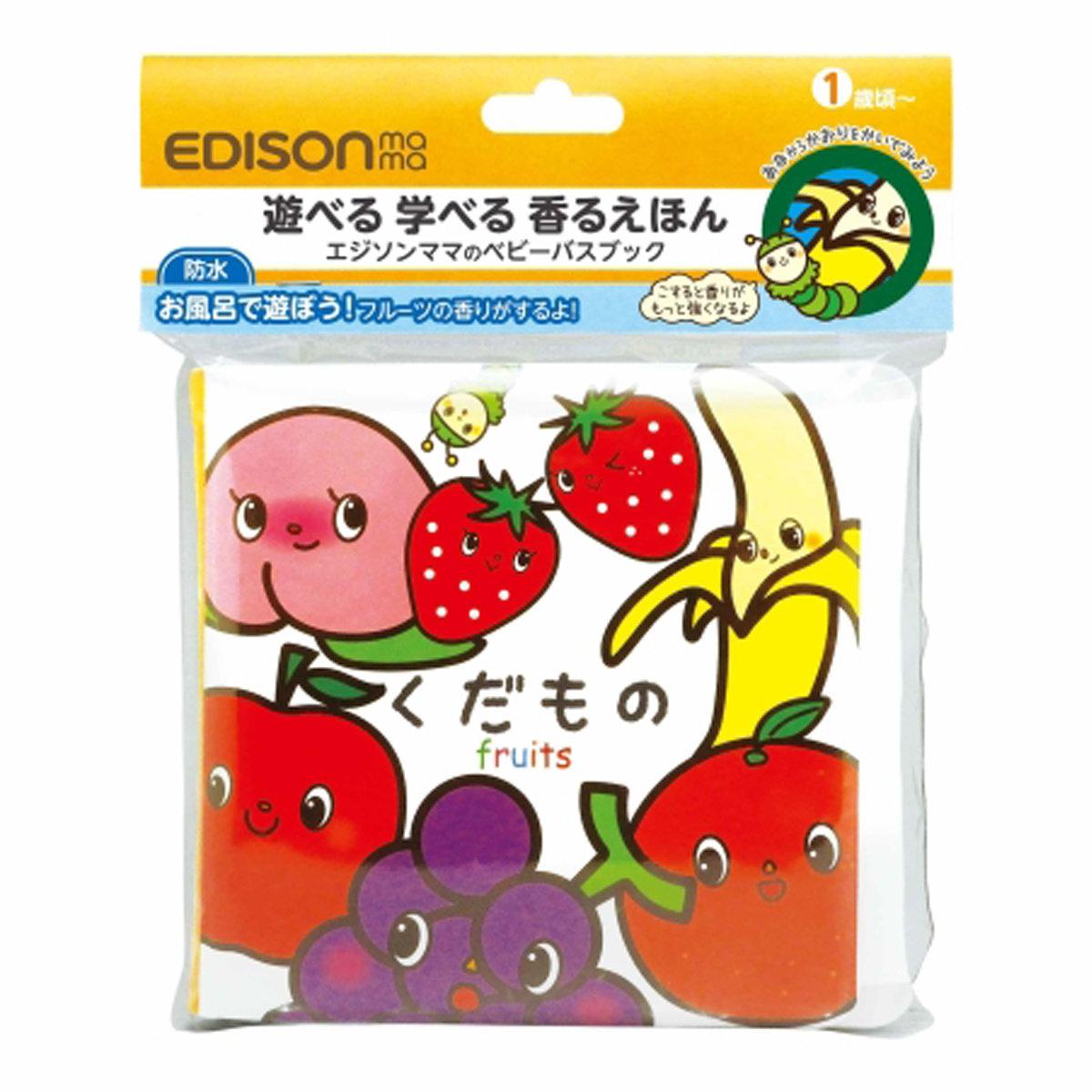 水果香味防水書