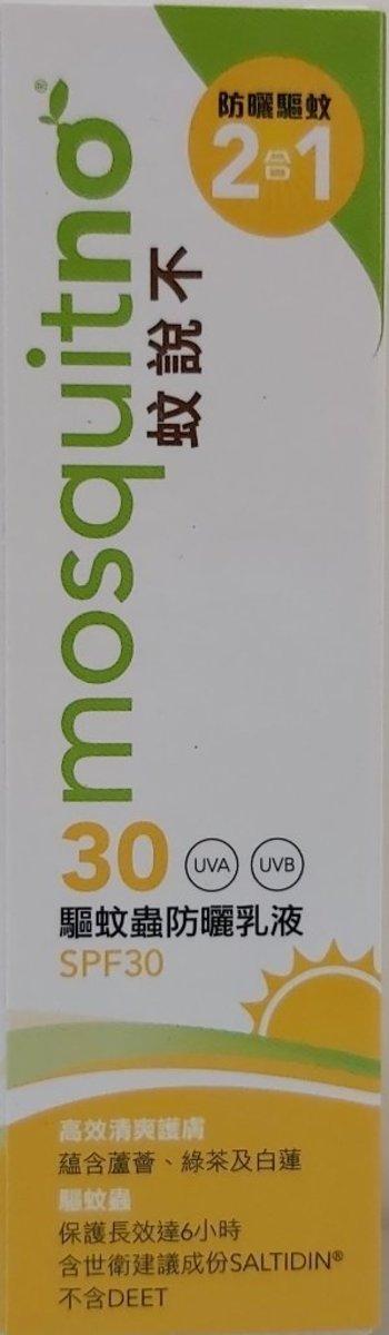 MosquitNo Sun Cream - 30 ml