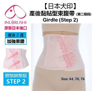 Inujirushi 【日本犬印】產後黏貼型束腹帶, Size 64