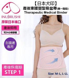 Inujirushi 【日本犬印】 剖腹產專用-產後束腰塑型骨盆帶 - 產後塑身第1階段 Size: M-L