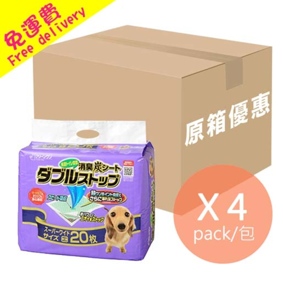 Deodorizing Charcoal Pet Diapers of 20 pcs , 60cm x 90cm  X 4Bags (Over $300, Free Delivery)