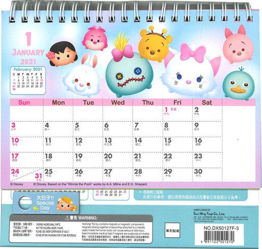 Tsumtsum 2021 February Calendar | 2021 Calendar