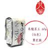 台灣梨山烏龍茶 - 烏龍茶王(60G)