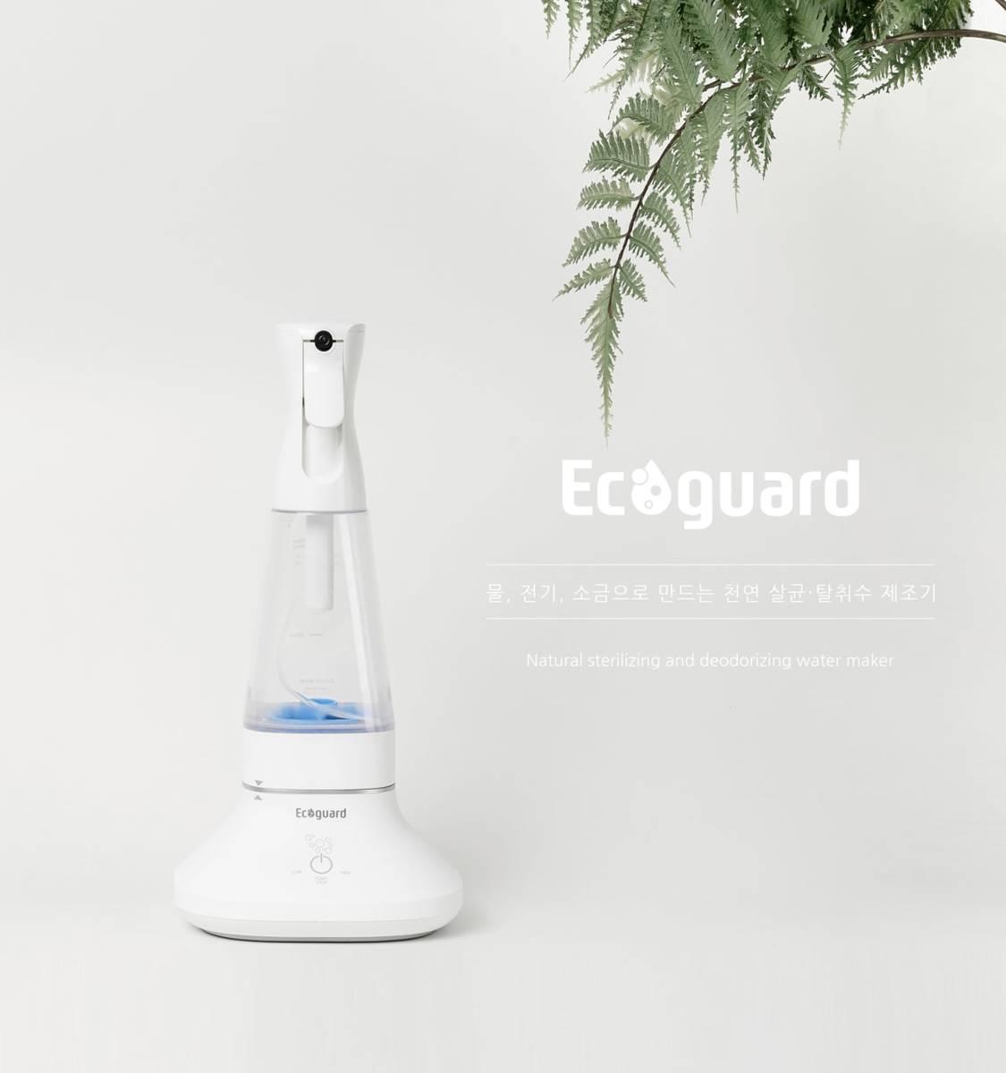 韓國Ecoguard - 天然殺菌消毒除臭水製造器 / 香港行貨