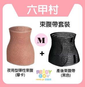 六甲村 六甲村 Mammy Village  [束腹帶套裝] 產後束腹帶 (黑色) + 夜用型彈性束腹 (摩卡)  M / L / XL