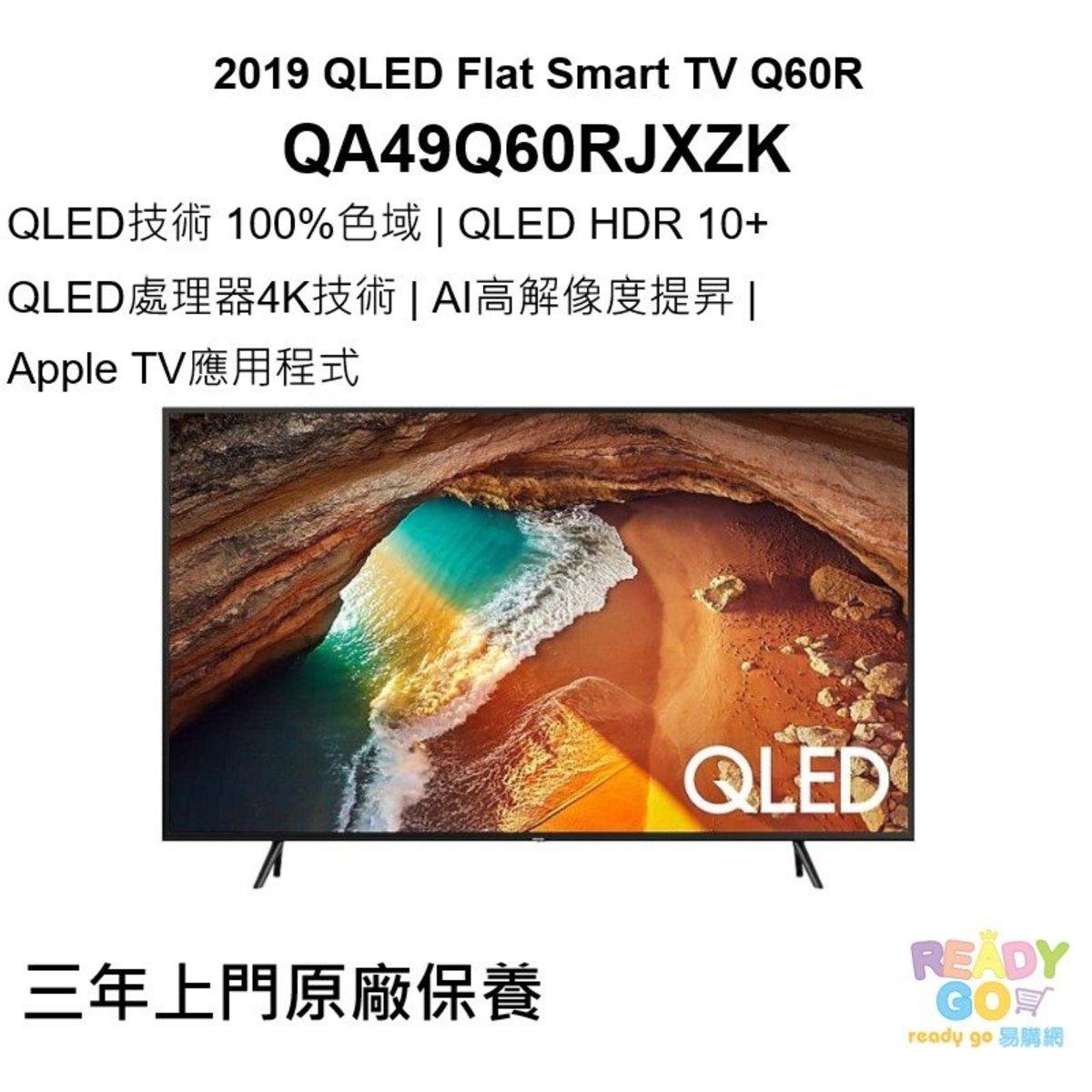 QA49Q60RA 49吋 QLED 智能4K電視  HDR 10+ UHD  (3年行貨保用)