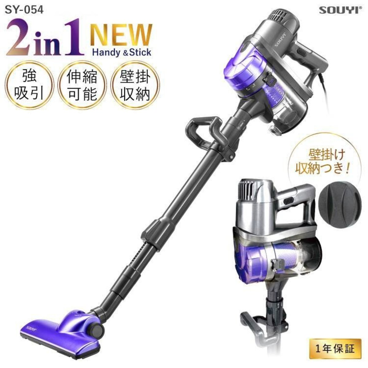 Souyi - SY-054 two-in-one lightweight cyclone vacuum cleaner
