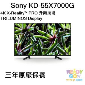 SONY KD-55X7000G 4K HDR samrt TV 智能電視 (3 YEAR WARRANTY)