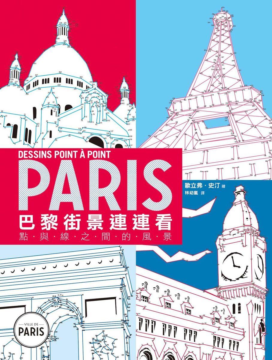 巴黎街景連連看