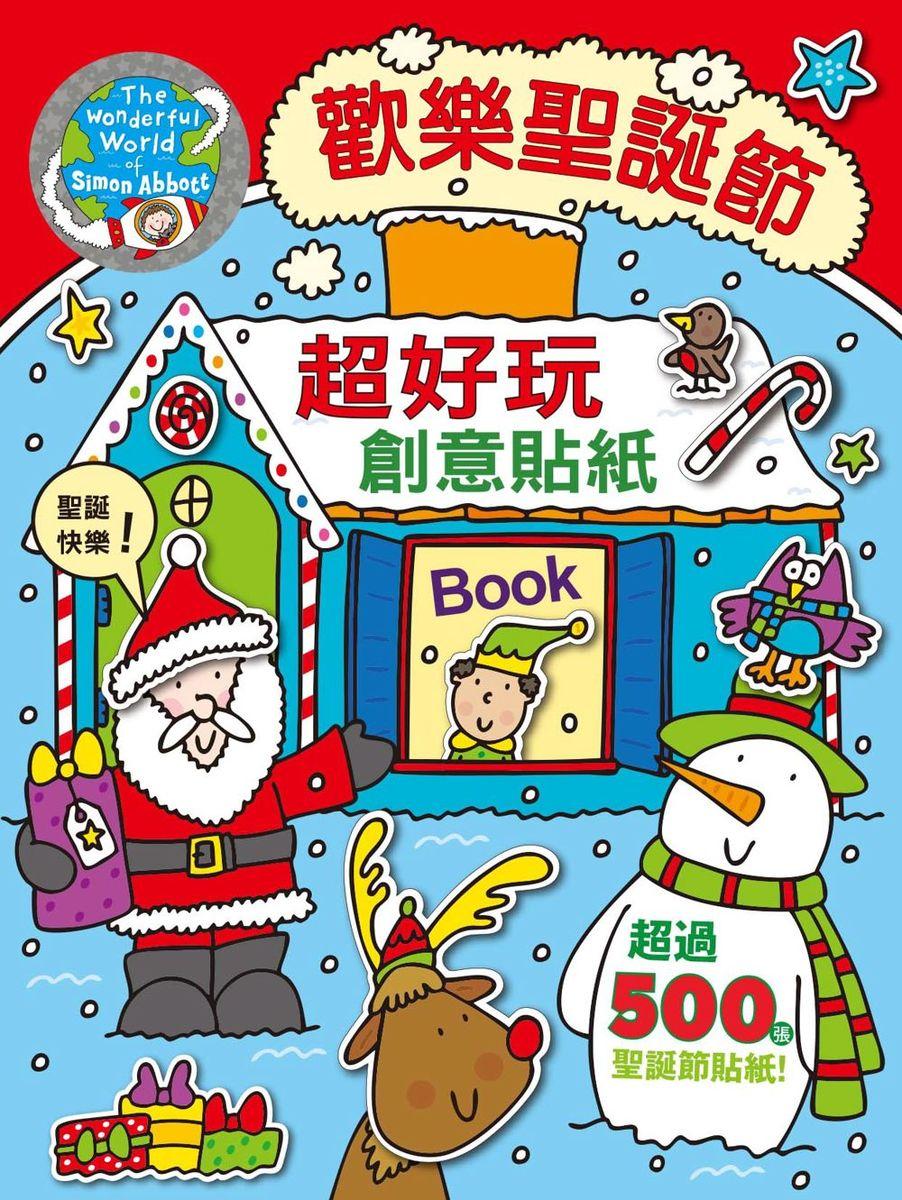 歡樂聖誕節 超好玩創意貼紙BOOK