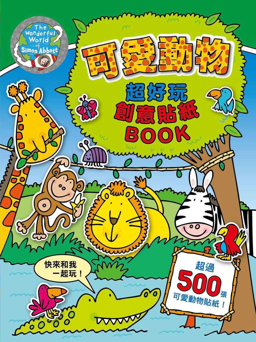 可愛動物 超好玩創意貼紙BOOK