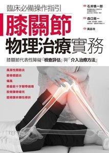 楓葉社 膝關節物理治療實務