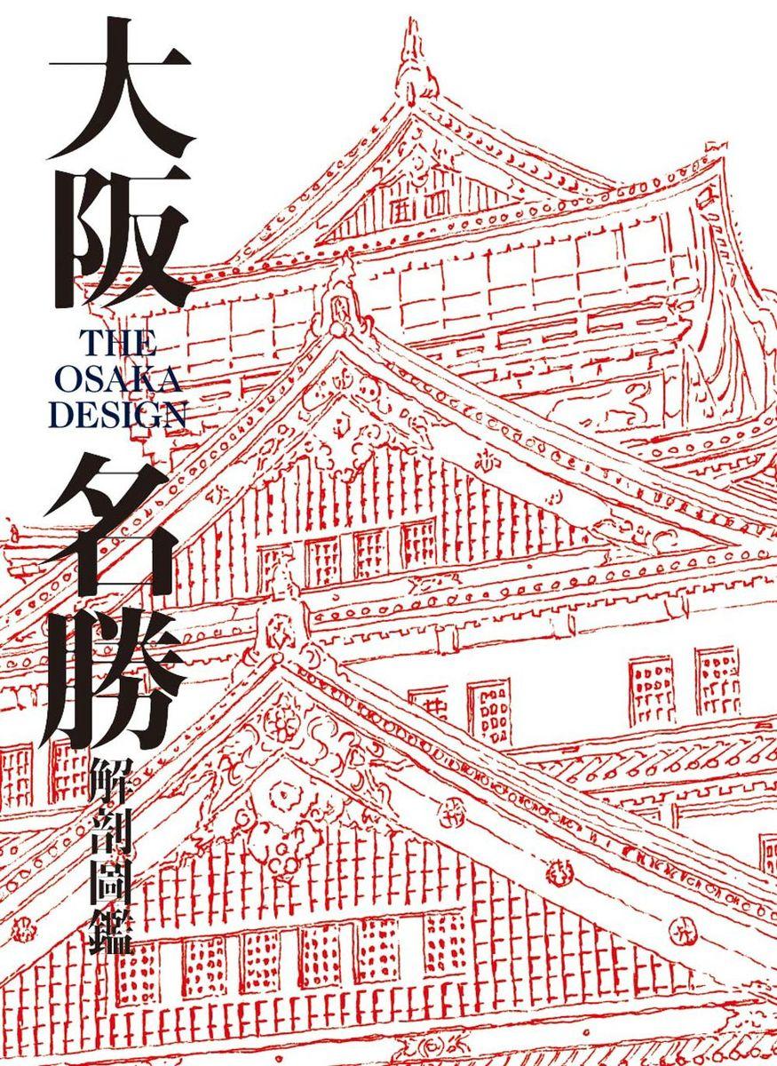 大阪名勝解剖圖鑑