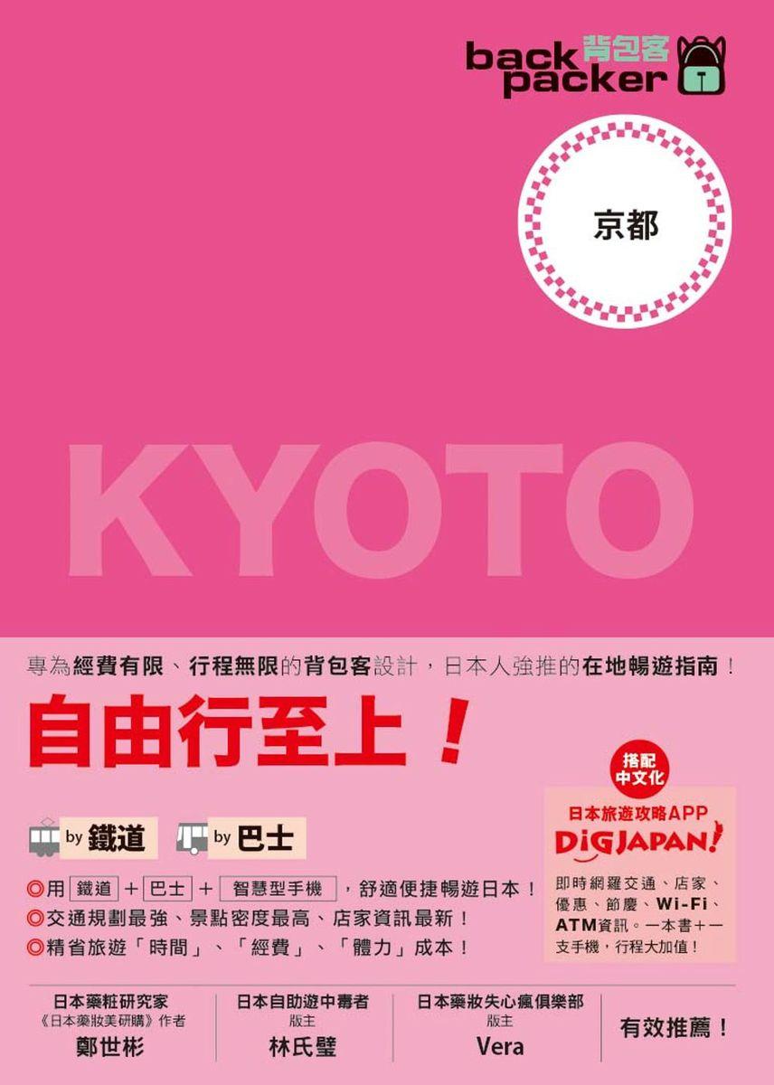 背包客系列:日本鐵道、巴士自由行 京都