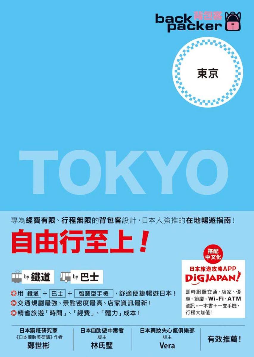 背包客系列3:日本鐵道、巴士自由行 東京