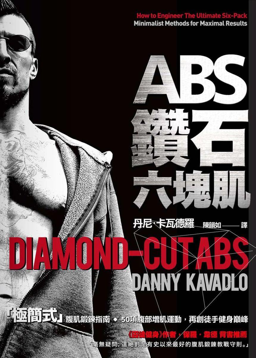 ABS鑽石六塊肌
