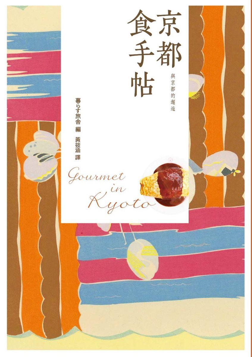 京都食手帖