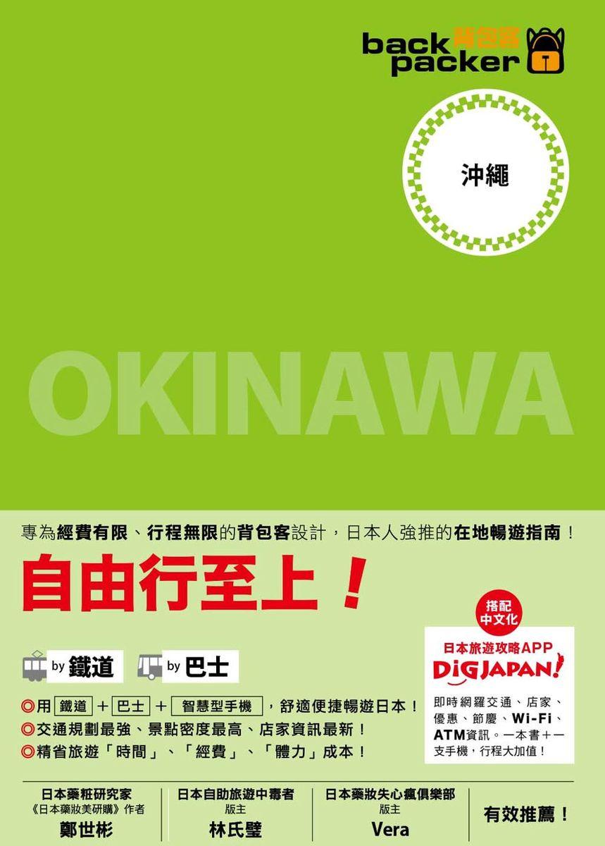 背包客系列5:日本鐵道、巴士自由行 沖繩