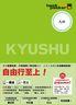 背包客系列6:日本鐵道、巴士自由行 九州