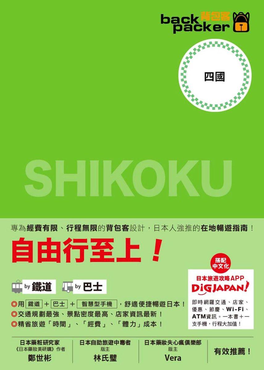 背包客系列9:日本鐵道、巴士自由行 四國
