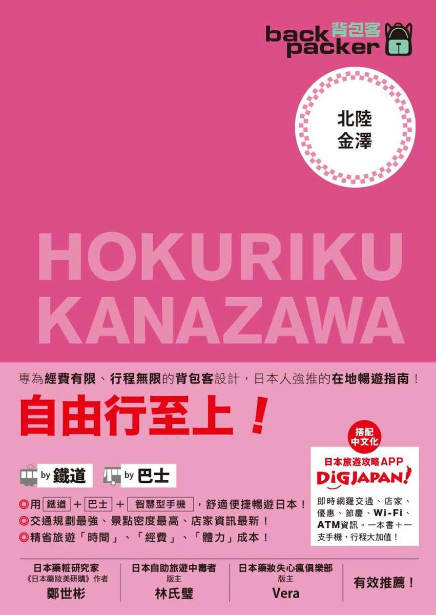 背包客系列11: 日本鐵道、巴士自由行 北陸.金澤