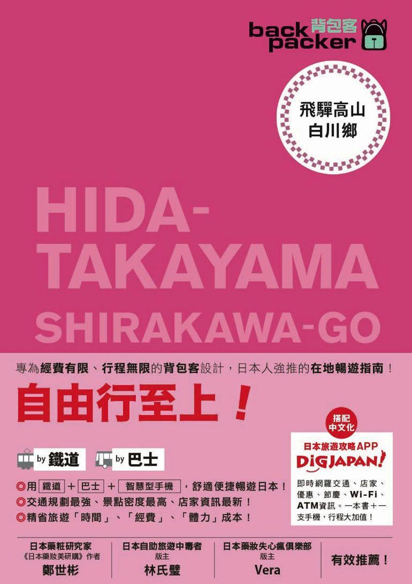 背包客系列 13:日本鐵道、巴士自由行 飛驒高山.白川