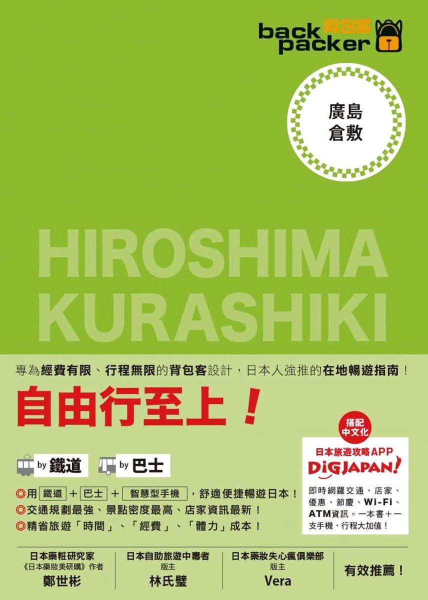 背包客系列14:日本鐵道、巴士自由行 廣島.倉敷
