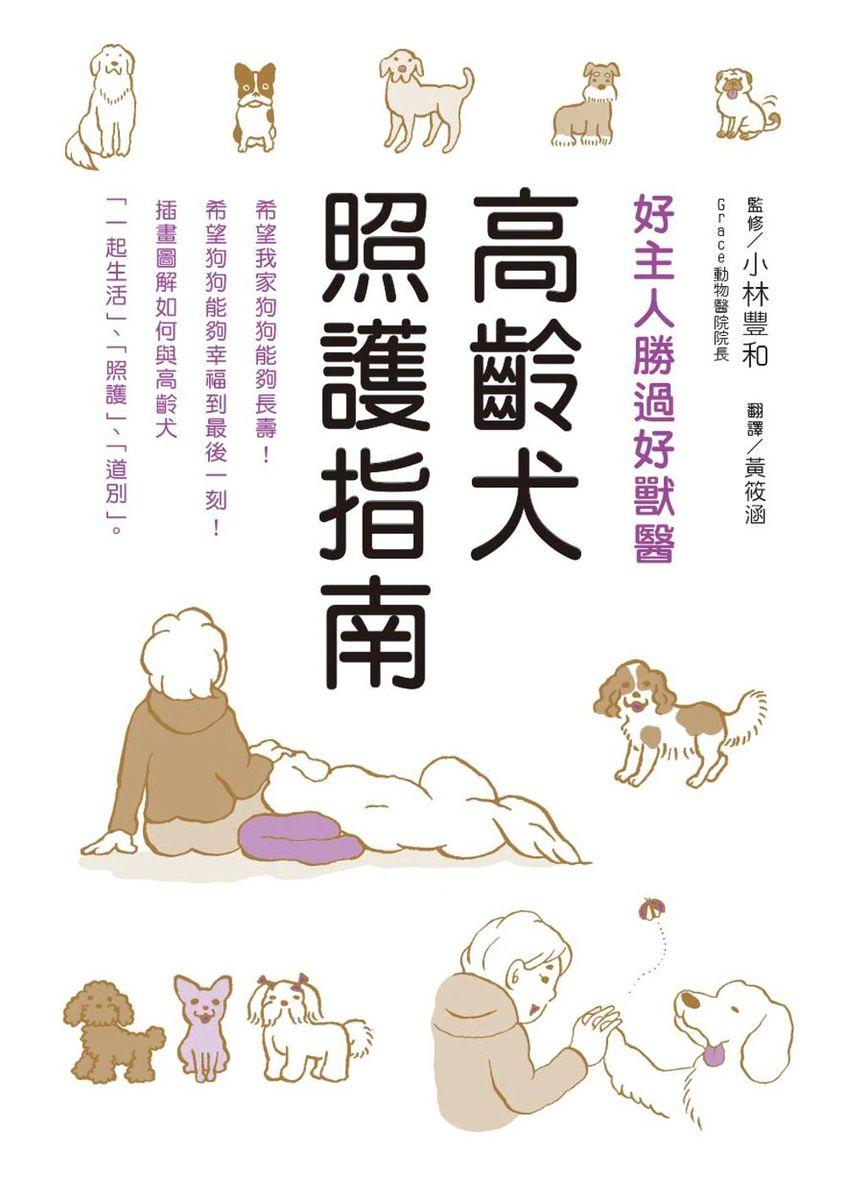 高齡犬照護指南