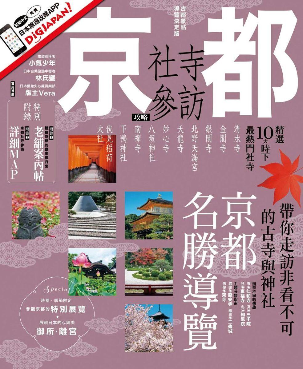 京都社寺參訪攻略