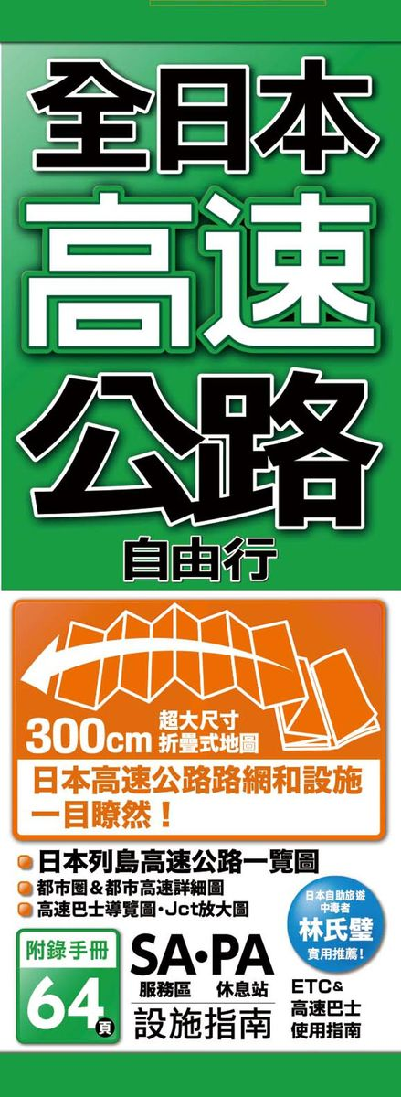 全日本高速公路自由行