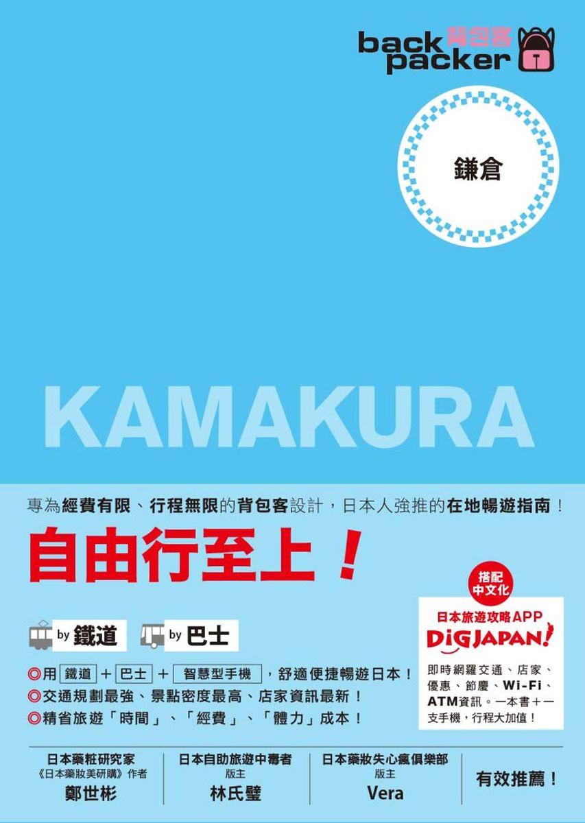 背包客系列15:日本鐵道、巴士自由行 鎌倉