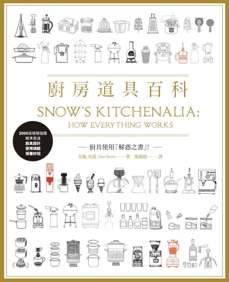 廚房道具百科一廚具使用「解惑之書」