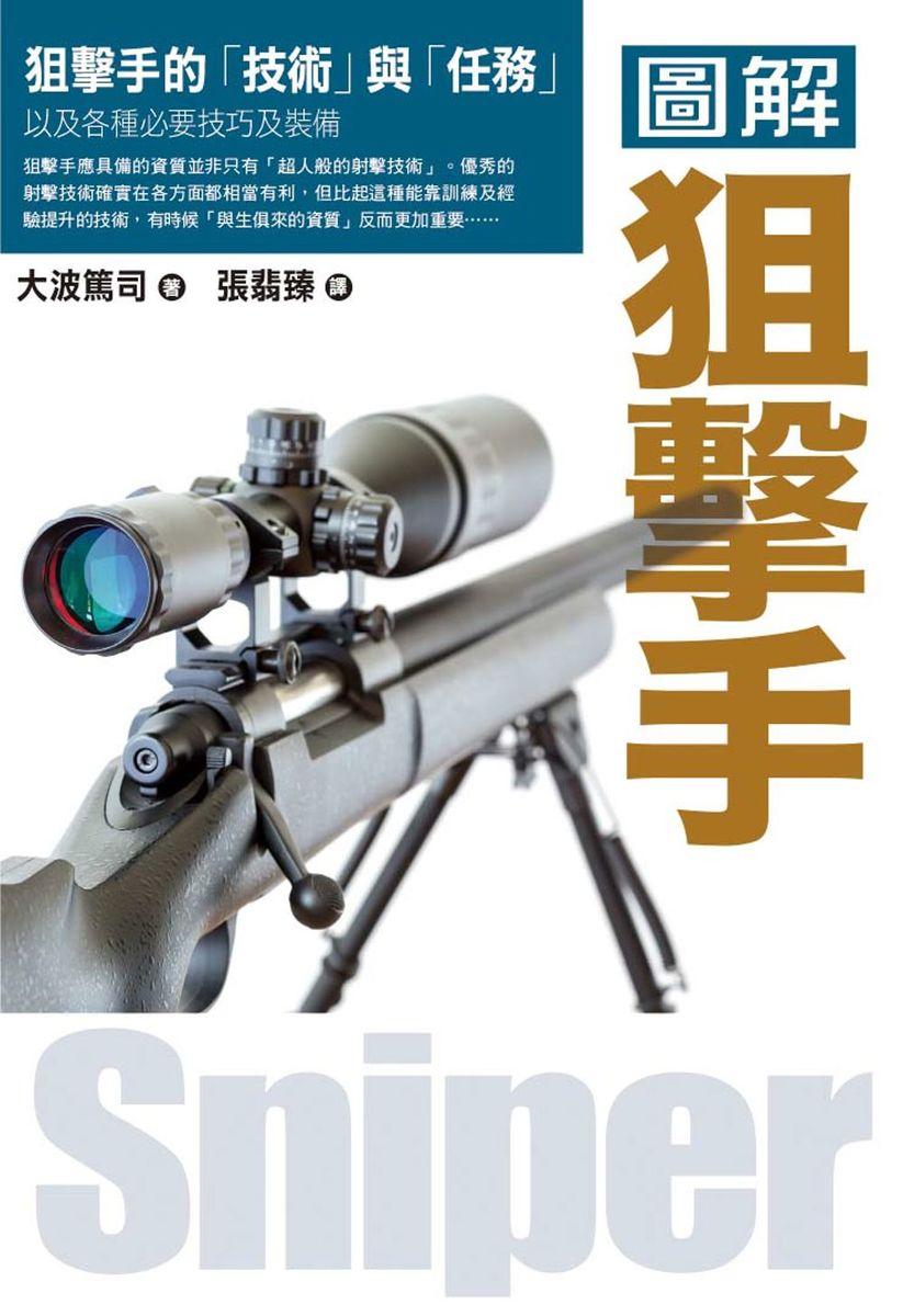 圖解狙擊手