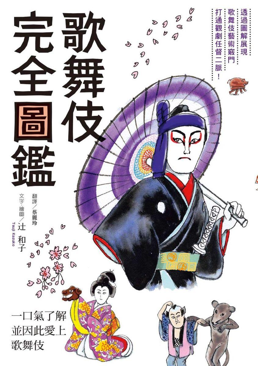 歌舞伎完全圖鑑