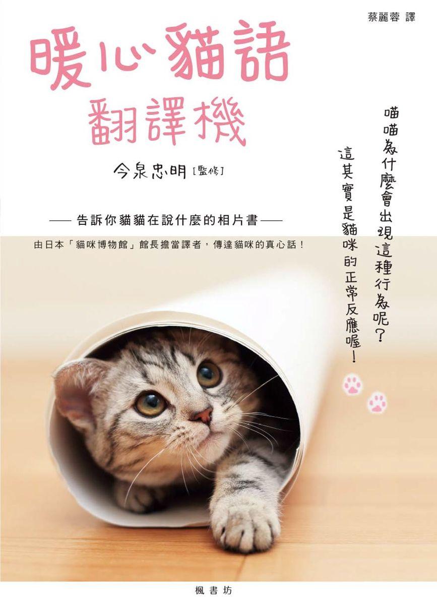 暖心貓語翻譯機