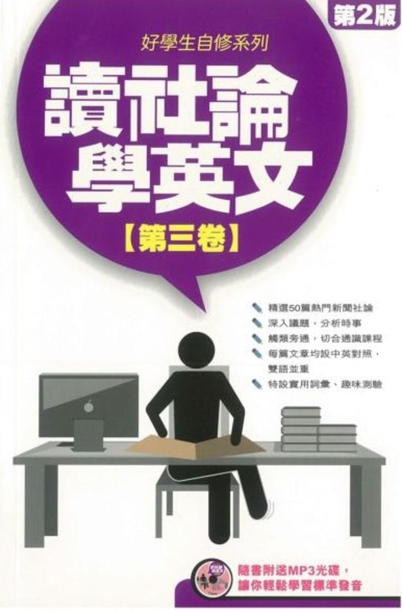 讀社論學英文(第三卷)
