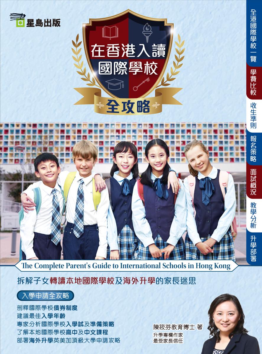在香港入讀國際學校全攻略