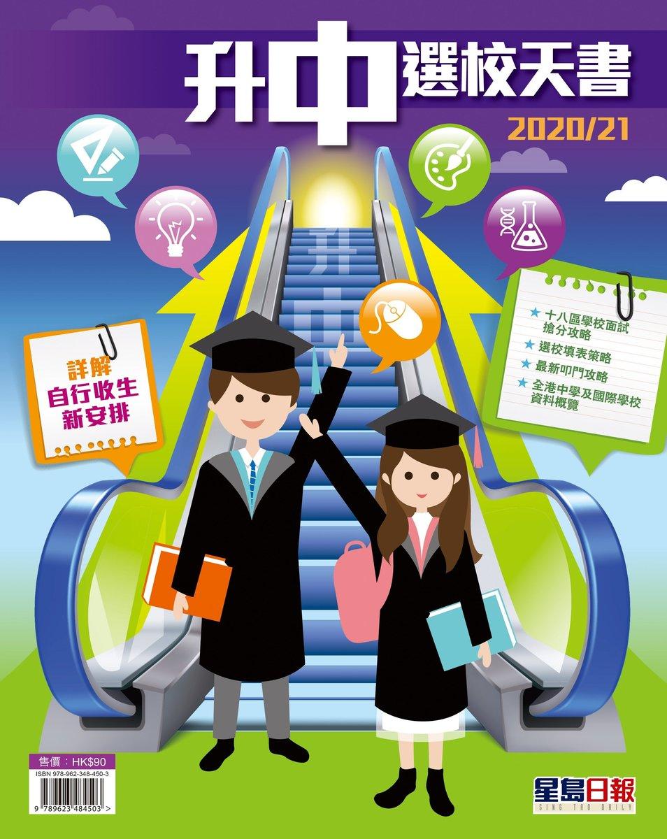 2020-21升中選校天書