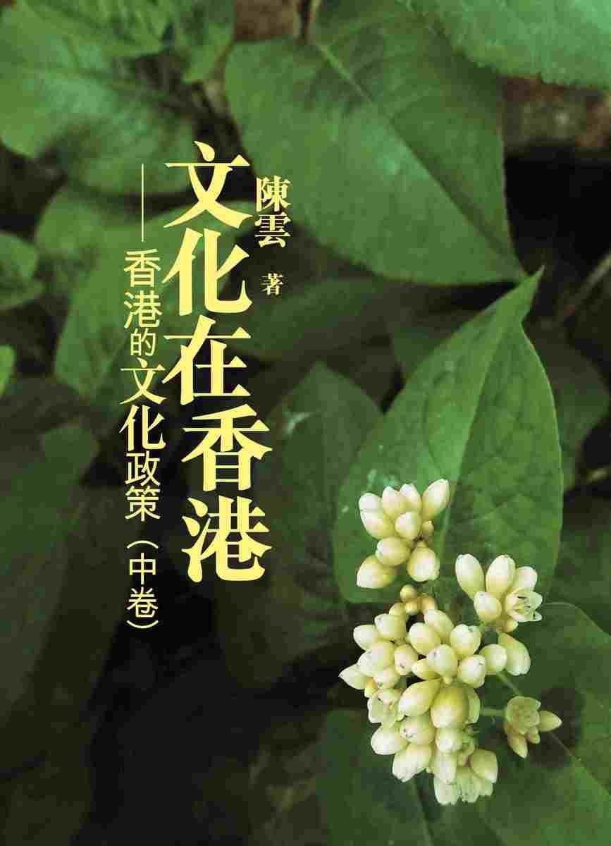 文化在香港——香港的文化政策(中卷)