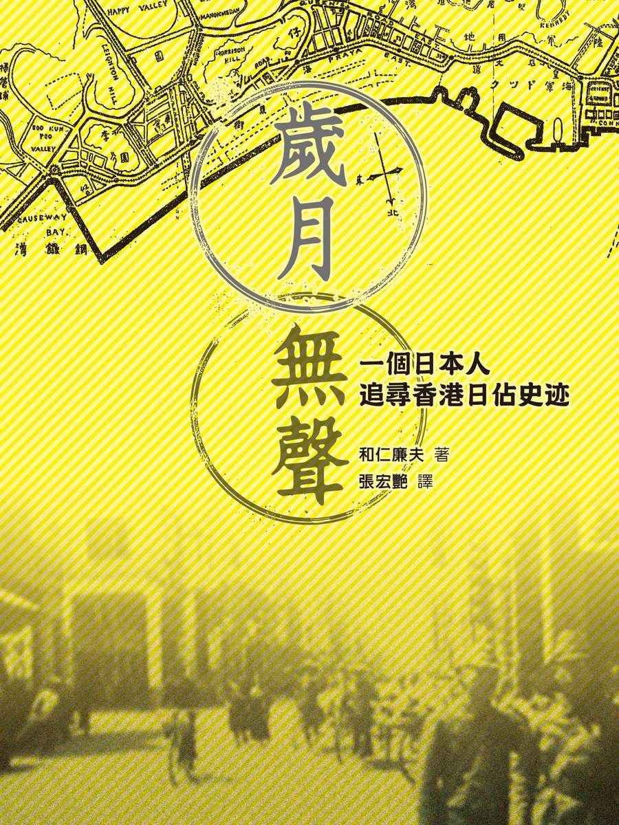 歲月無聲──一個日本人追尋香港日佔史?