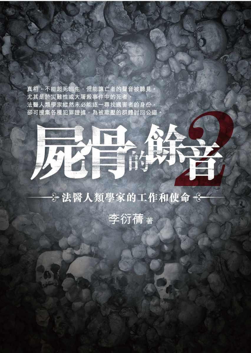 屍骨的餘音2:法醫人類學家的工作和使命