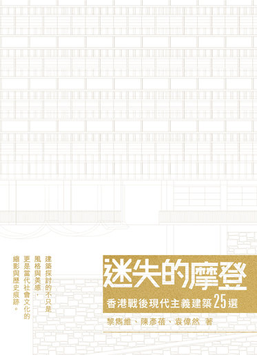 蜂鳥出版| 迷失的摩登| HKTVmall 香港領先網購平台
