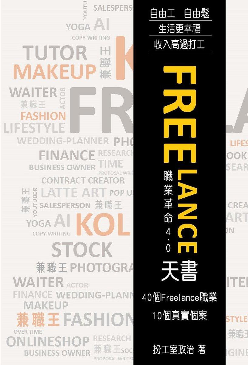 FREELANCE天書 職業革命4.0