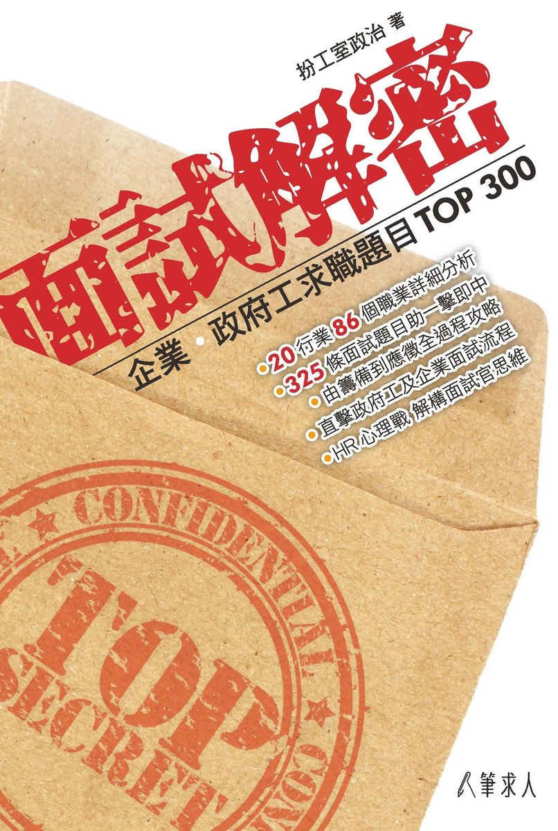 面試解密 企業․政府工求職題目Top 300