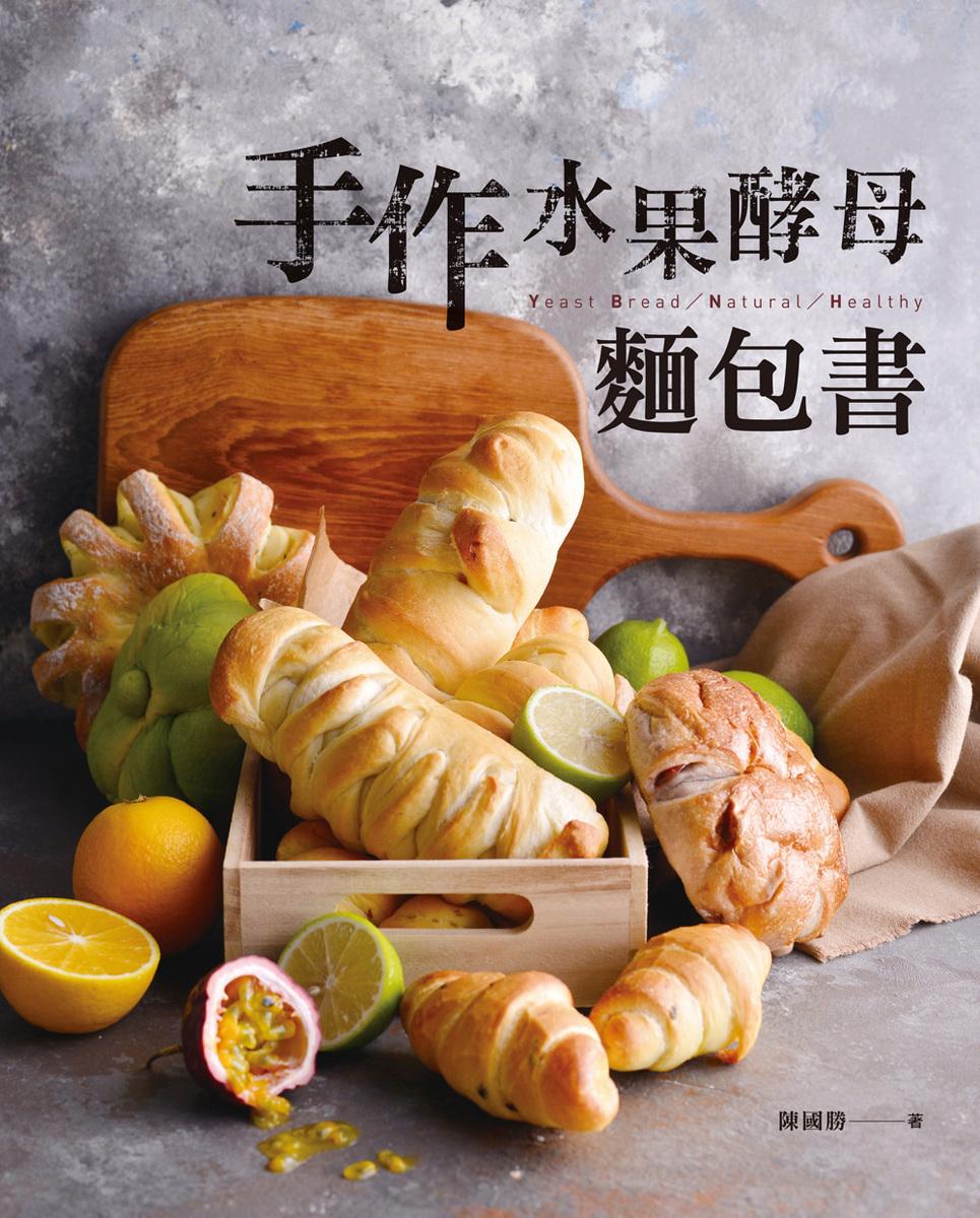 手作水果酵母麵包書