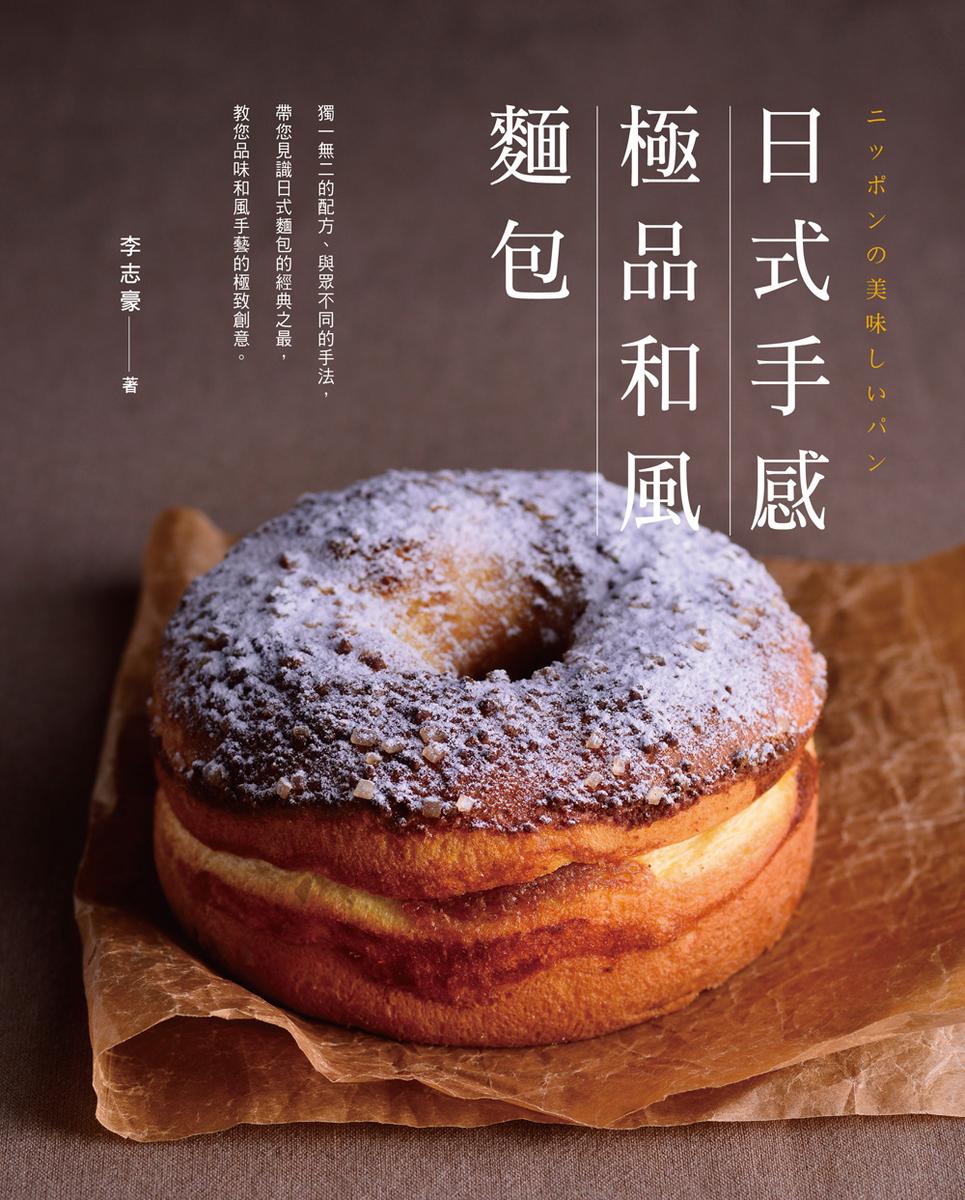 日式手感極品和風麵包