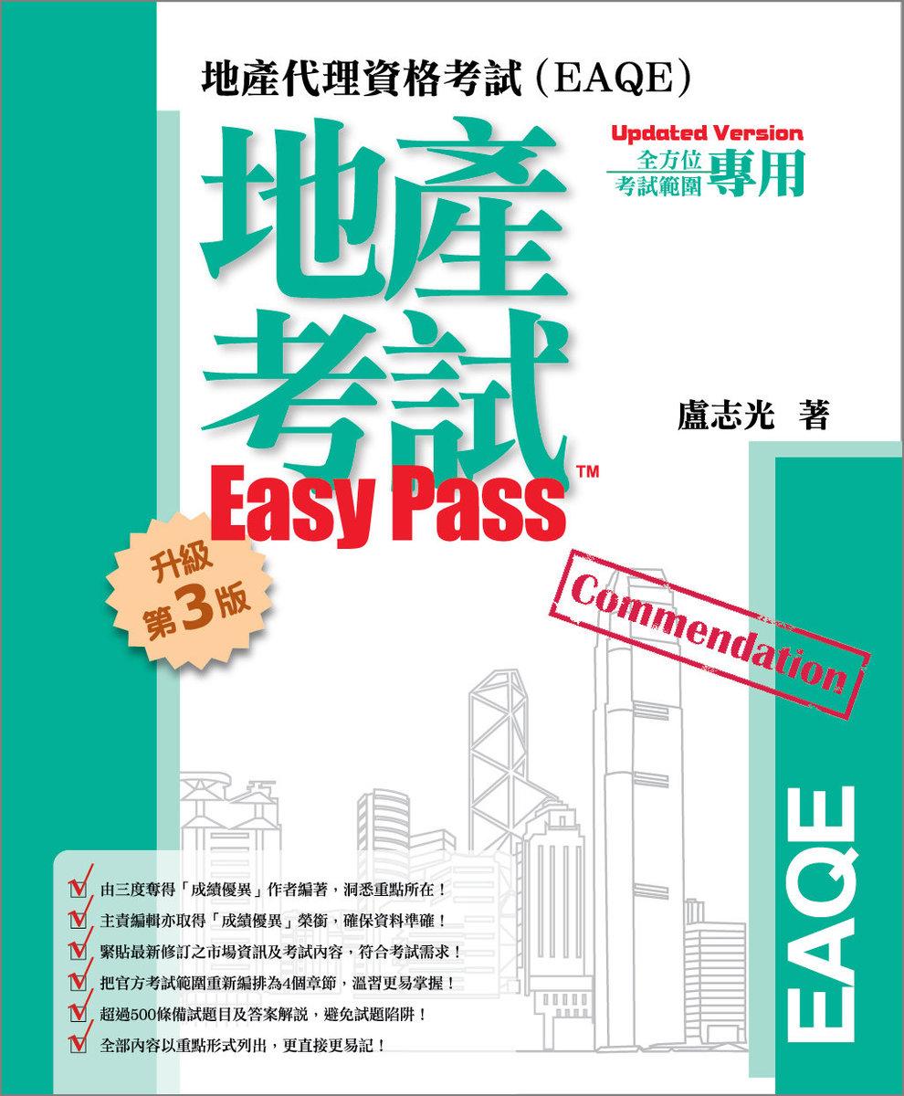 地產考試Easy Pass™-地產代理資格考試(EAQE)【升級第3版】
